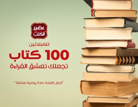 للمبتدئين: 100 كتاب تجعلك تعشق القراءة