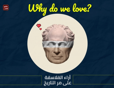 لماذا نقع في الحب ؟